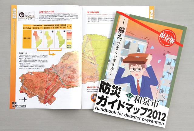 市民向け「防災ガイドマップ2012」