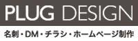 プラグデザイン | PLUG DESIGN