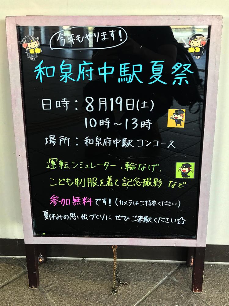 和泉府中駅夏祭