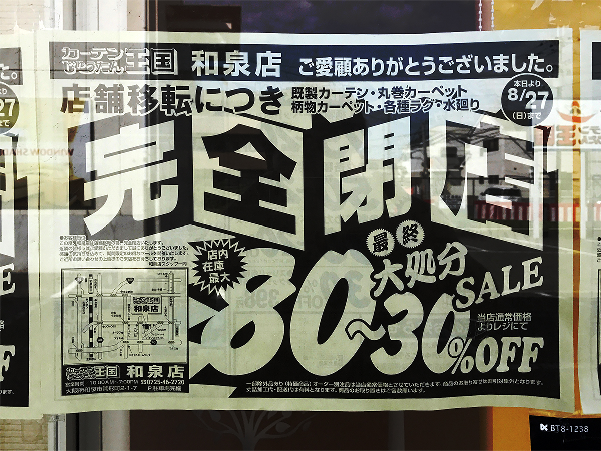カーテンじゅうたん王国「和泉店」
